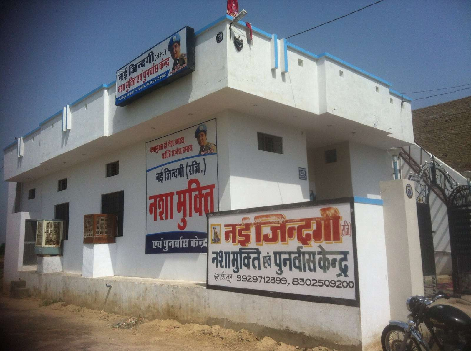 Nai Jindgi Nasha Mukti Kendra Sri Ganganagar