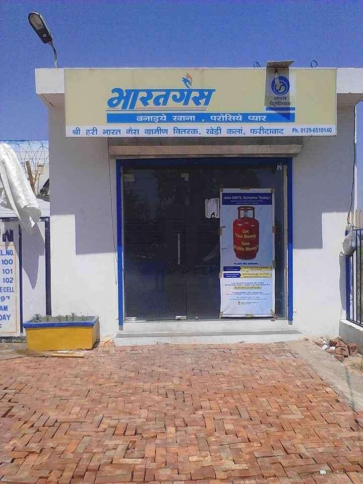 Shri Hari Bharatgas Gramin Vitarak