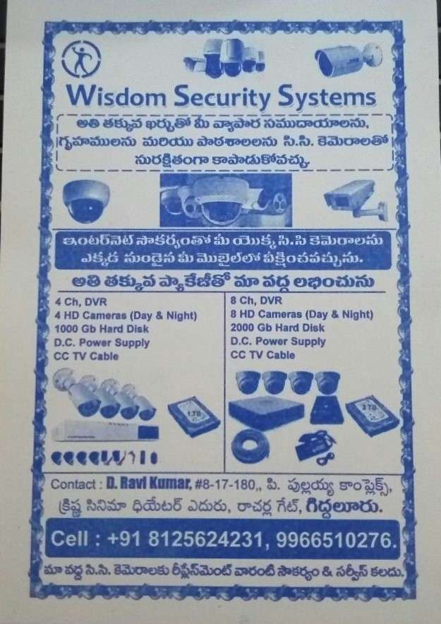 Wisdom Security Systems Giddalur