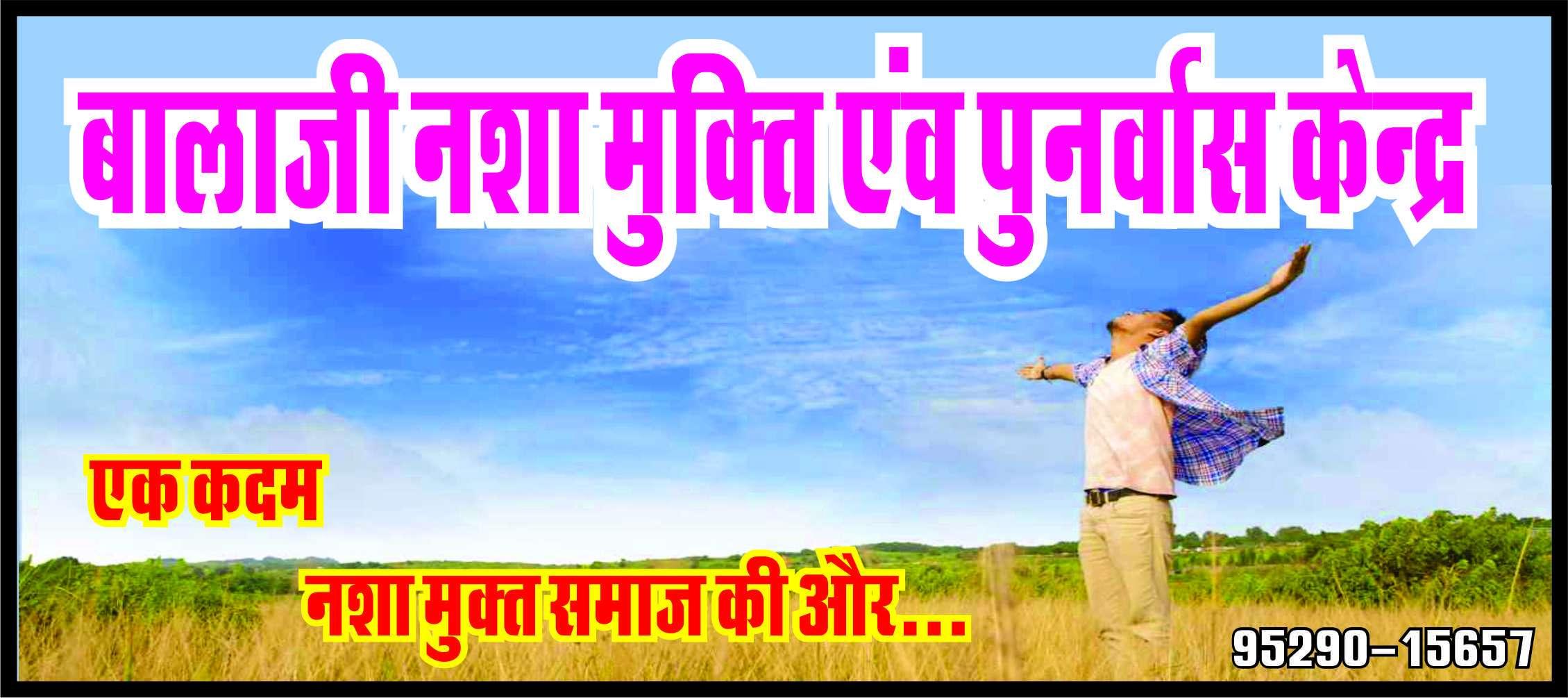 Balaji Nasha Mukti Center Hanumangarh