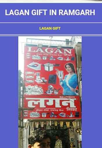 Lagan Gift Ramgarh